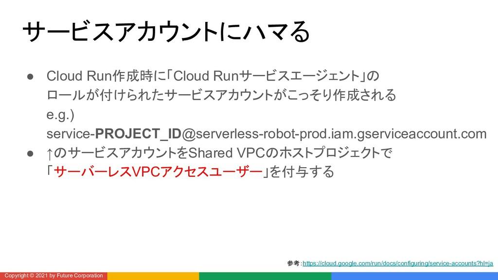 サービスアカウントにハマる ● Cloud Run作成時に「Cloud Runサービスエージェ...