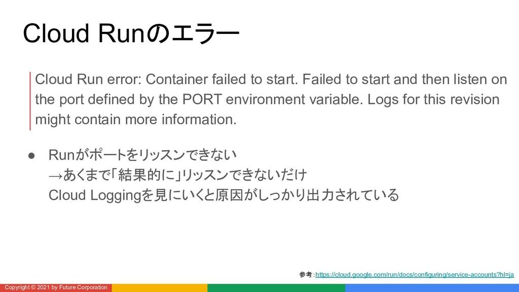 Cloud Runのエラー Cloud Run error: Container failed...