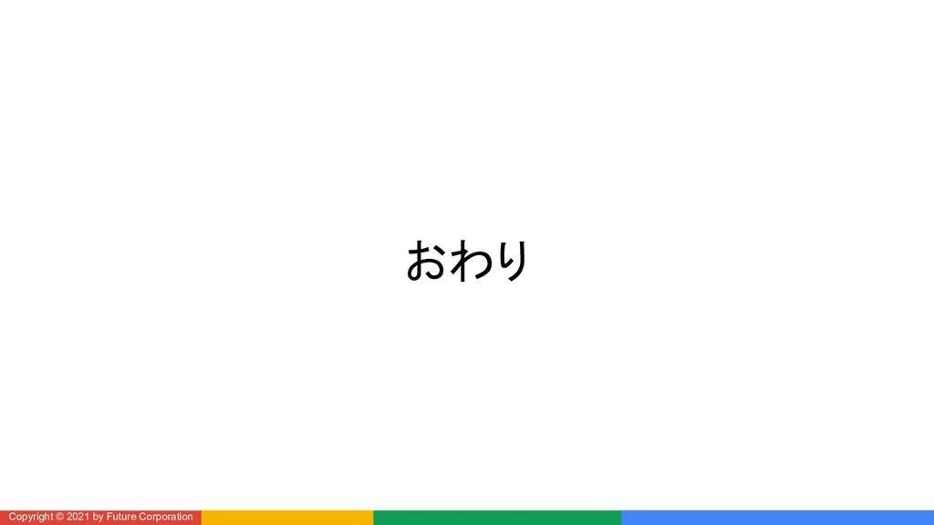おわり Copyright © 2021 by Future Corporation