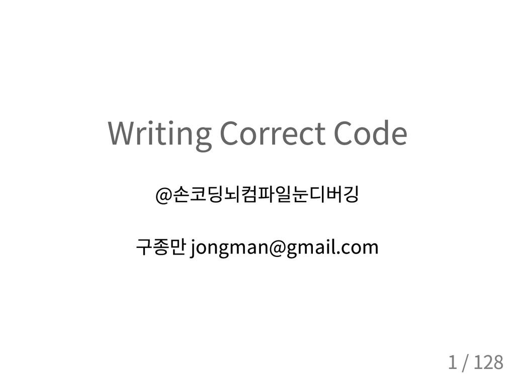 Writing Correct Code @ 손코딩뇌컴파일눈디버깅 구종만 jongman@...