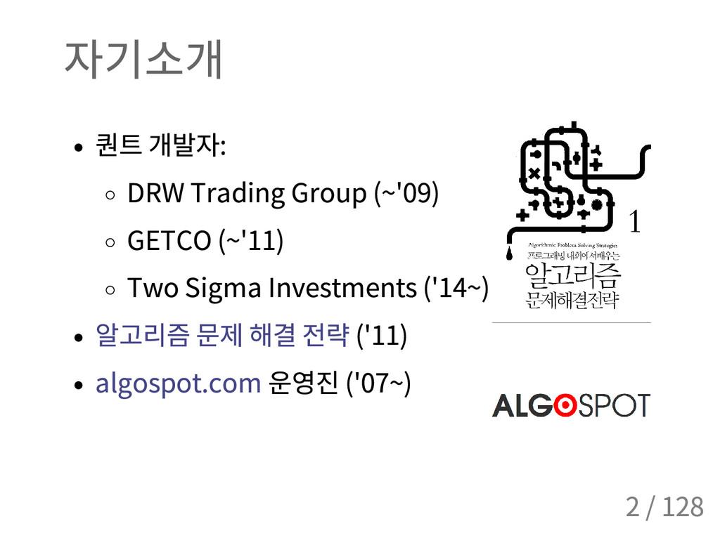 자기소개 퀀트 개발자 : DRW Trading Group (~'09) GETCO (~...