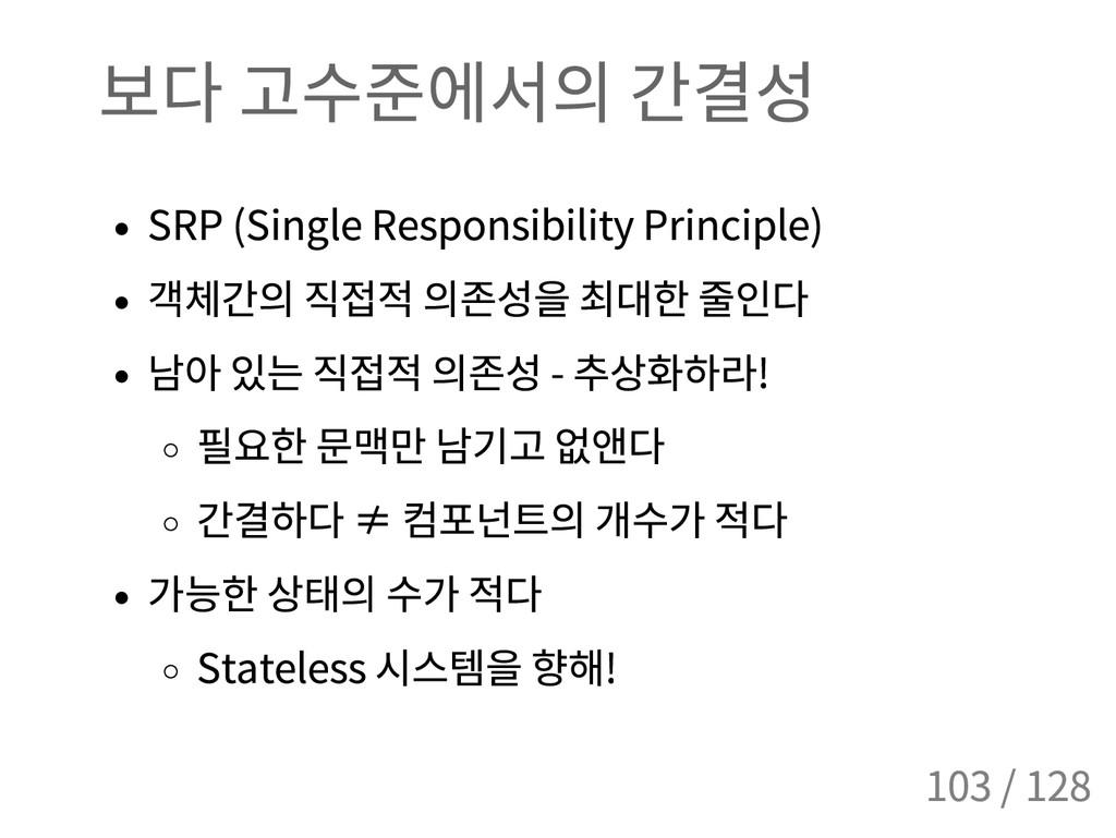 보다 고수준에서의 간결성 SRP (Single Responsibility Princi...