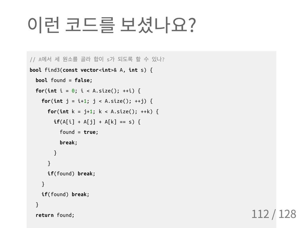이런 코드를 보셨나요 ? / / A 에서 세 원소를 골라 합이 s 가 되도록 할 수 ...