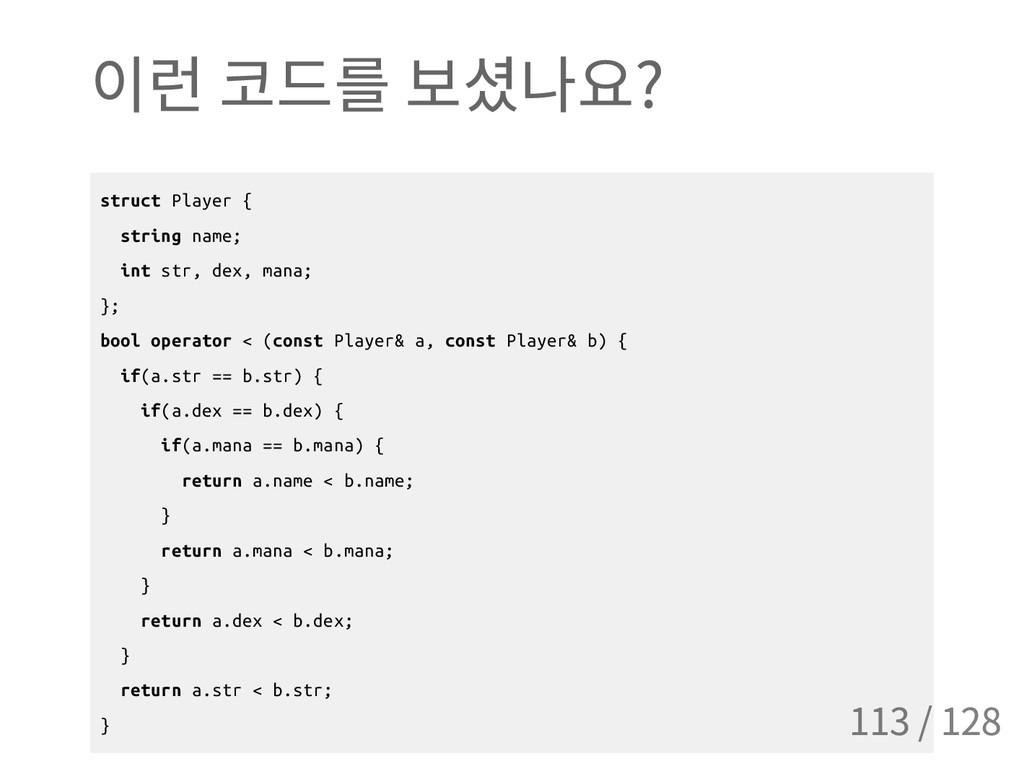 이런 코드를 보셨나요 ? s t r u c t P l a y e r { s t r i...