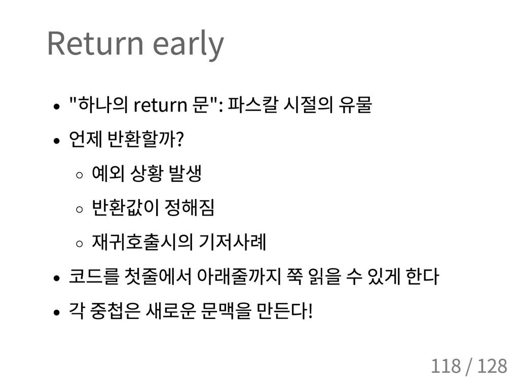 "Return early "" 하나의 return 문 "": 파스칼 시절의 유물 언제 반환..."