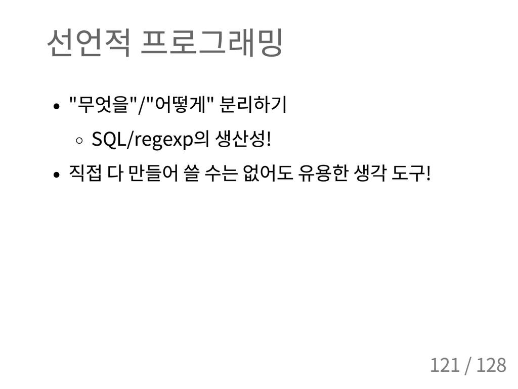 """선언적 프로그래밍 """" 무엇을 """"/"""" 어떻게 """" 분리하기 SQL/regexp 의 생산성..."""