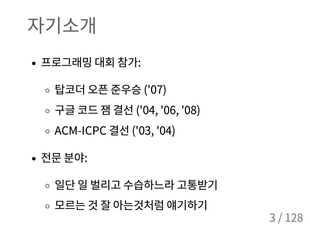 자기소개 프로그래밍 대회 참가 : 탑코더 오픈 준우승 ('07) 구글 코드 잼 결선 ...