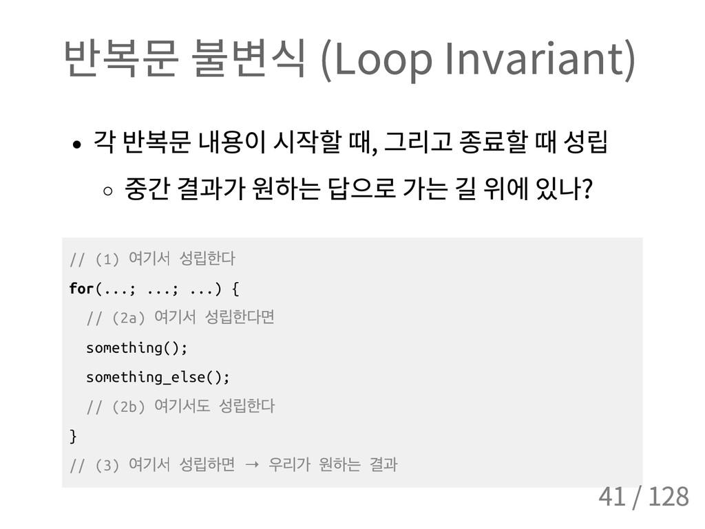 반복문 불변식 (Loop Invariant) 각 반복문 내용이 시작할 때 , 그리고 ...