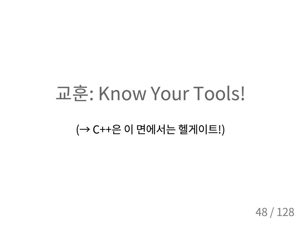 교훈 : Know Your Tools! ( → C++ 은 이 면에서는 헬게이트 !) ...