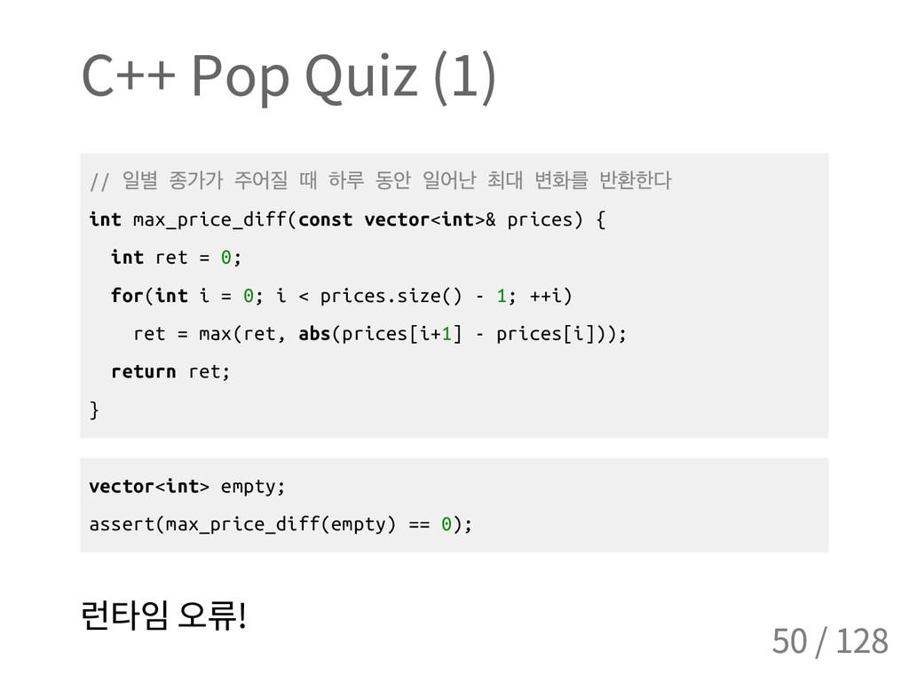 C++ Pop Quiz (1) / / 일별 종가가 주어질 때 하루 동안 일어난 최대 ...