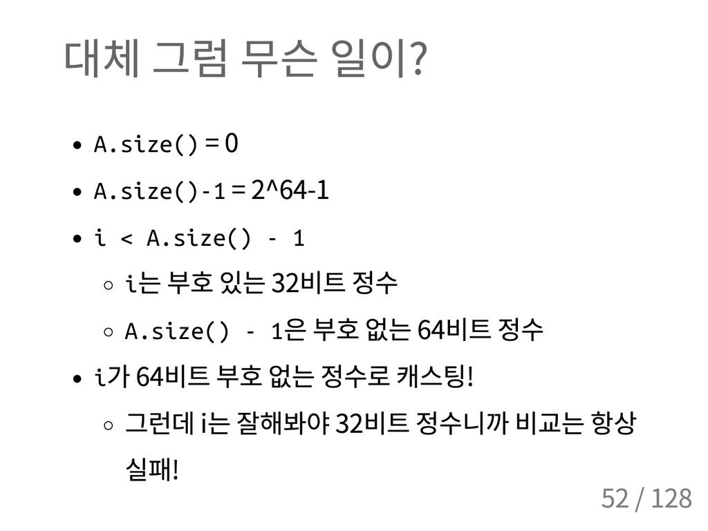 대체 그럼 무슨 일이 ? A . s i z e ( ) = 0 A . s i z e (...
