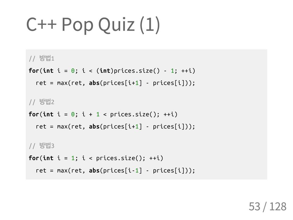 C++ Pop Quiz (1) / / 방법1 f o r ( i n t i = 0 ; ...