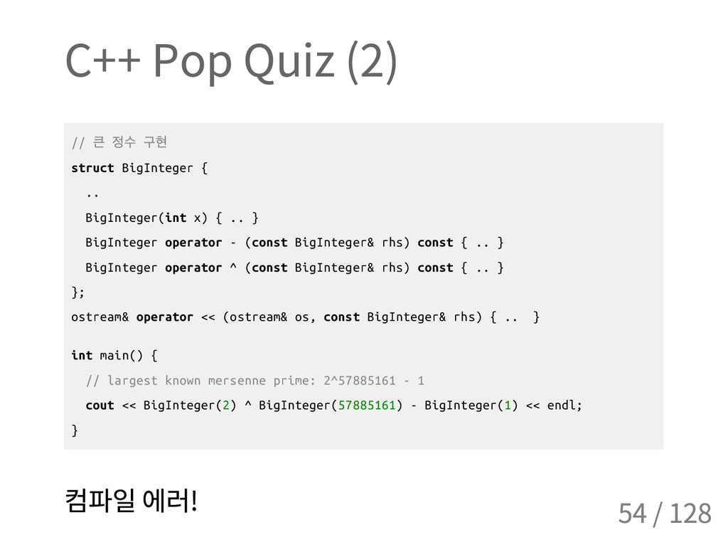 C++ Pop Quiz (2) / / 큰 정수 구현 s t r u c t B i g ...