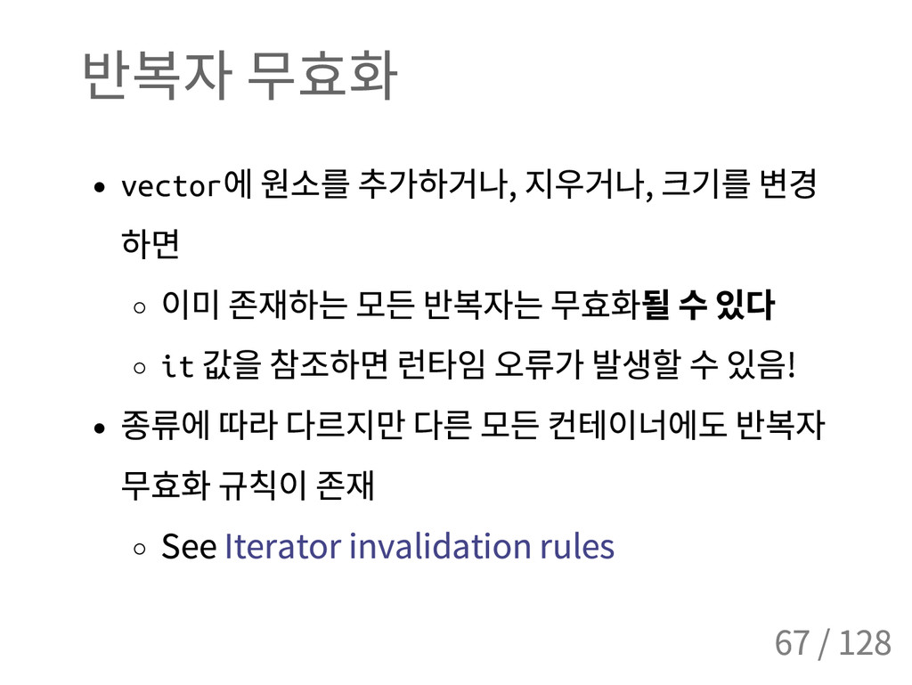 반복자 무효화 v e c t o r 에 원소를 추가하거나 , 지우거나 , 크기를 변경...