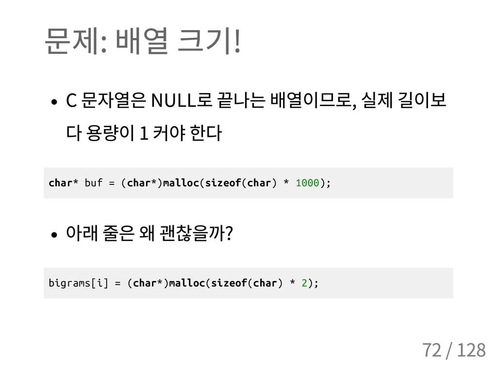 문제 : 배열 크기 ! C 문자열은 NULL 로 끝나는 배열이므로 , 실제 길이보 다...