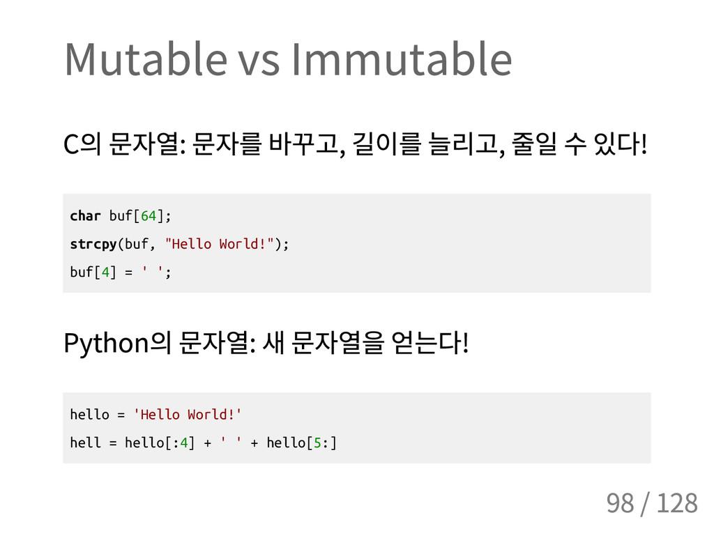 Mutable vs Immutable C 의 문자열 : 문자를 바꾸고 , 길이를 늘리...