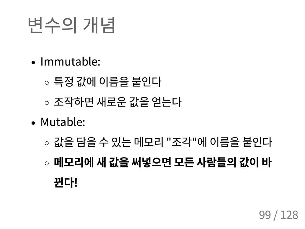 변수의 개념 Immutable: 특정 값에 이름을 붙인다 조작하면 새로운 값을 얻는다...
