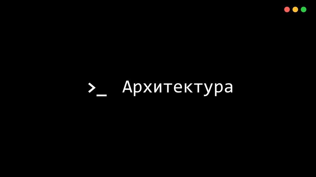 >_ X Архитектура