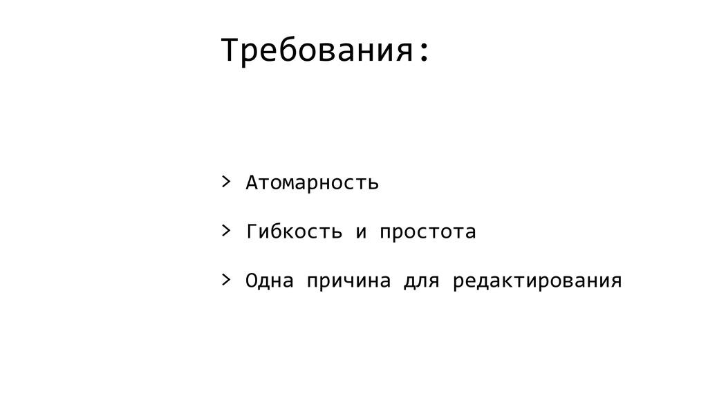 Требования: > Атомарность > Гибкость и простота...