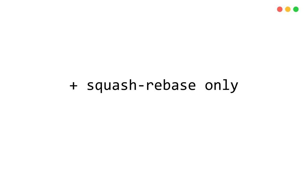 + squash-rebase only