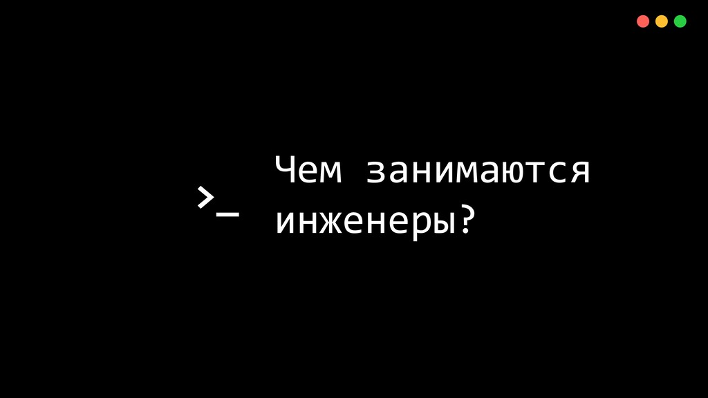 >_ X Чем занимаются инженеры?