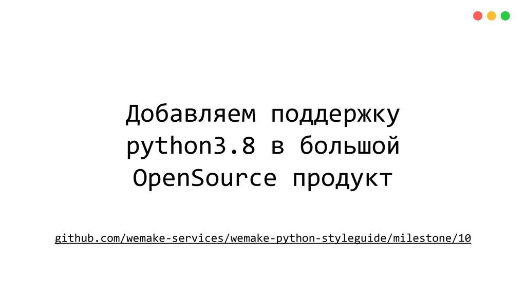 Добавляем поддержку python3.8 в большой OpenSou...