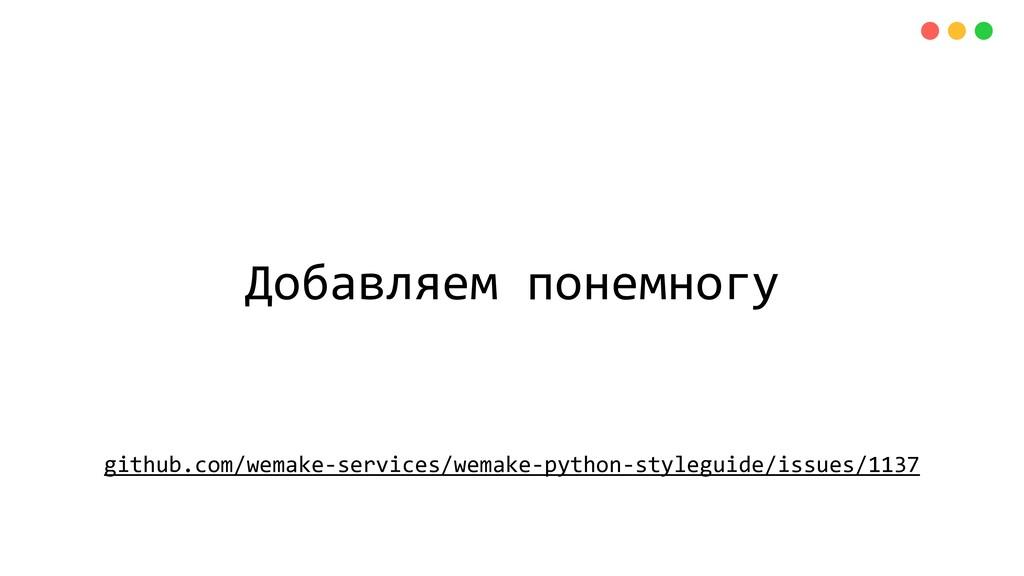 Добавляем понемногу github.com/wemake-services/...