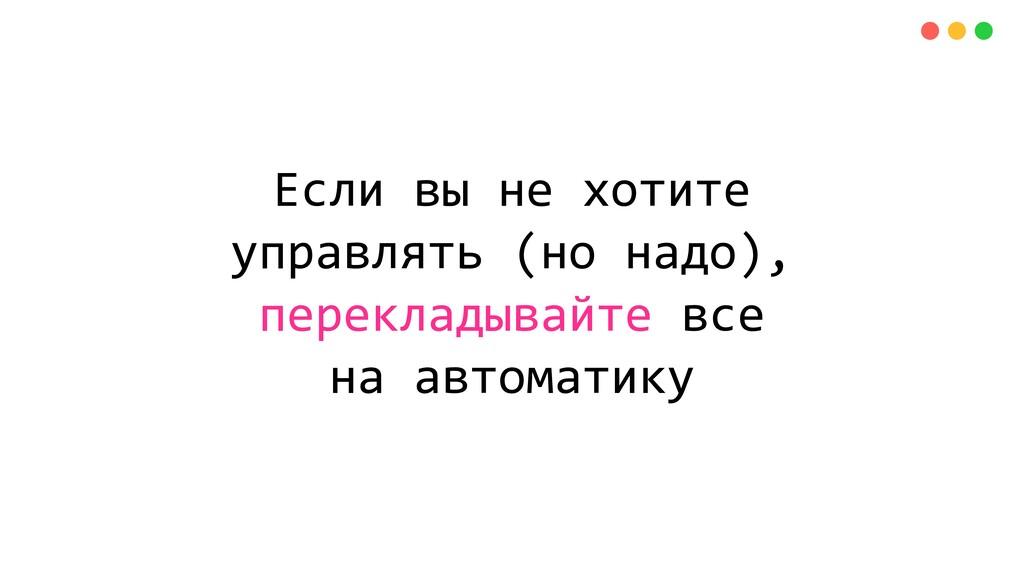 Если вы не хотите управлять (но надо), переклад...