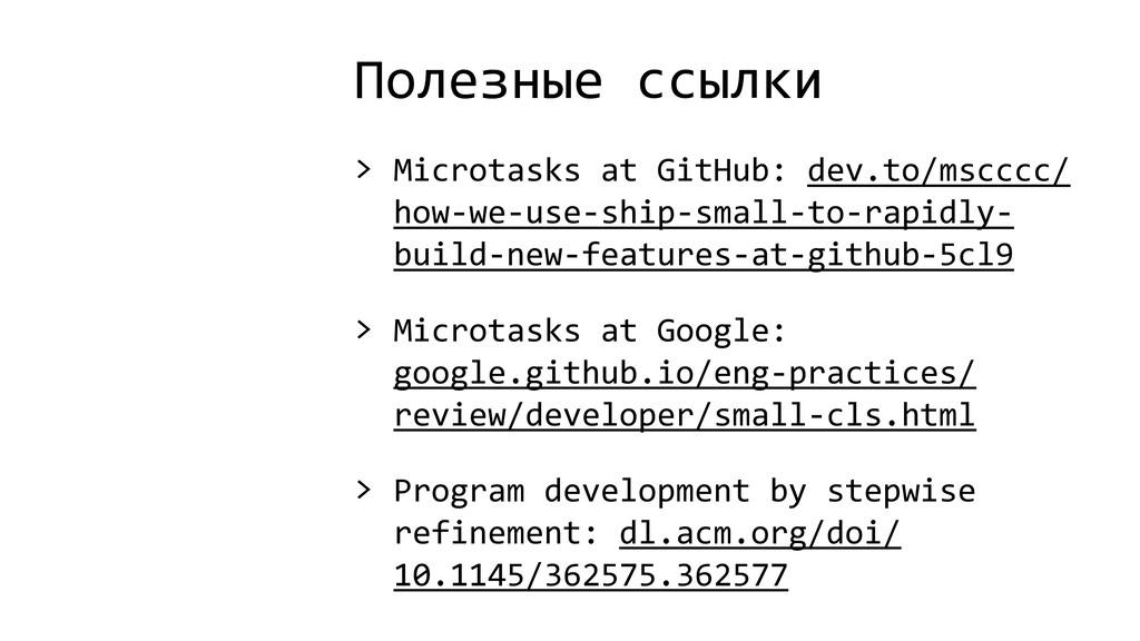 Полезные ссылки > Microtasks at GitHub: dev.to/...