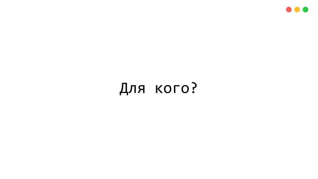 Для кого?