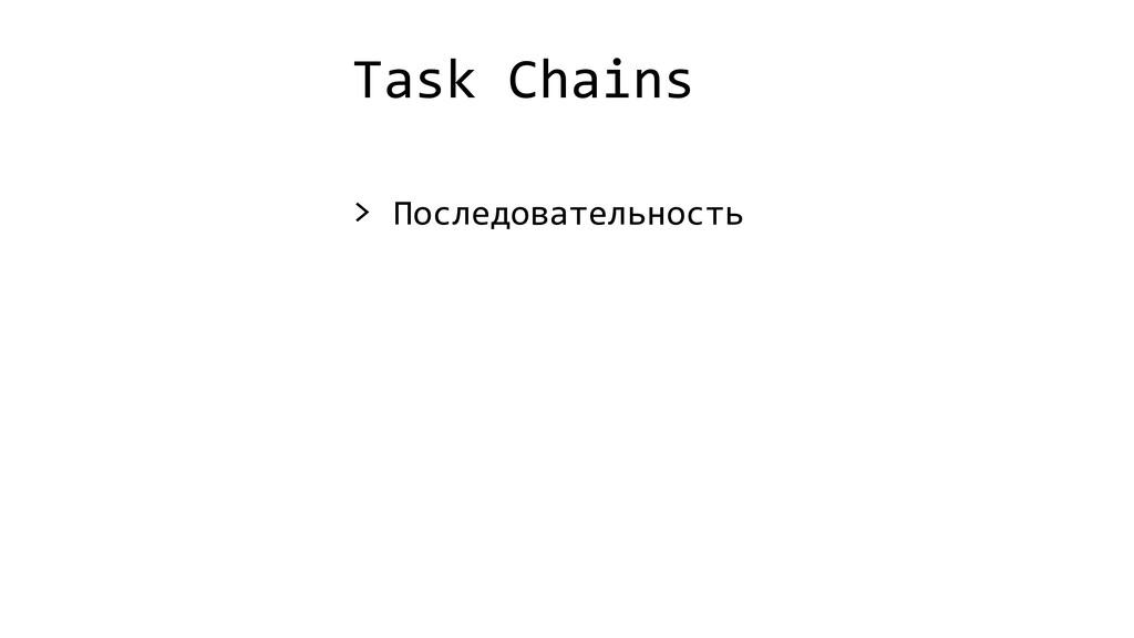 Task Chains > Последовательность