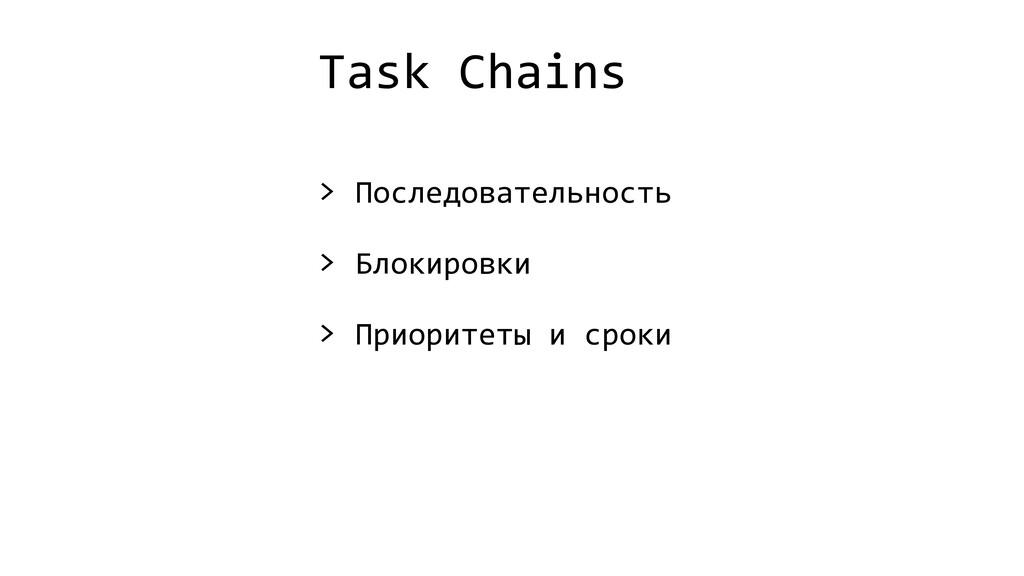 Task Chains > Последовательность > Блокировки >...