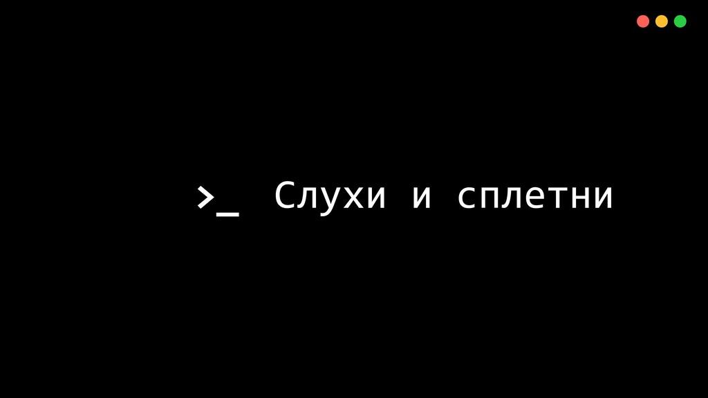 >_ X Слухи и сплетни