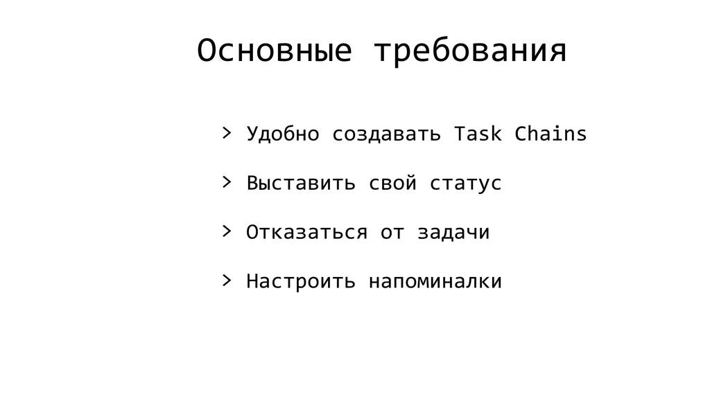 Основные требования > Удобно создавать Task Cha...