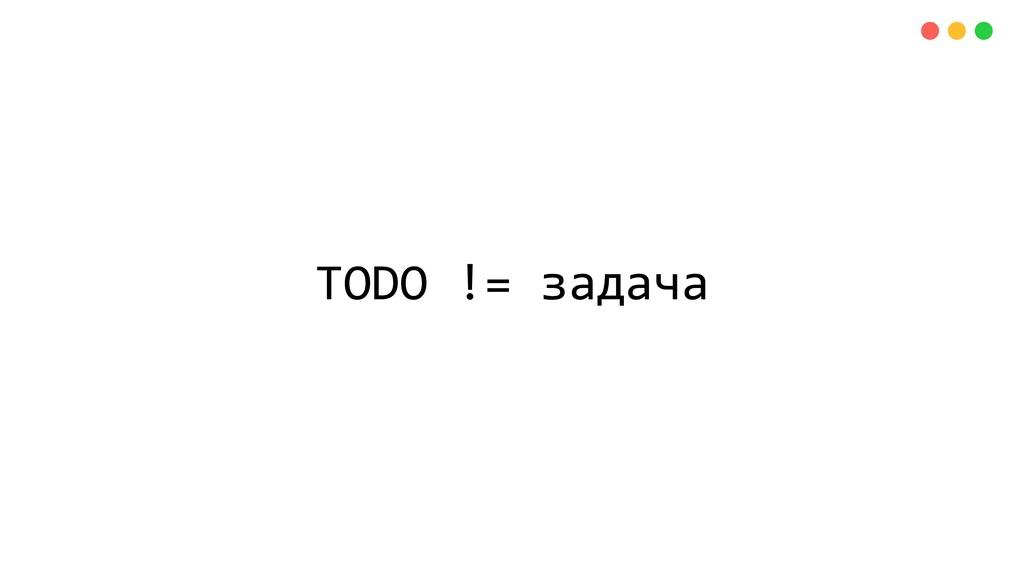 TODO != задача
