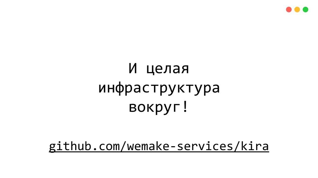 И целая инфраструктура вокруг! github.com/wemak...