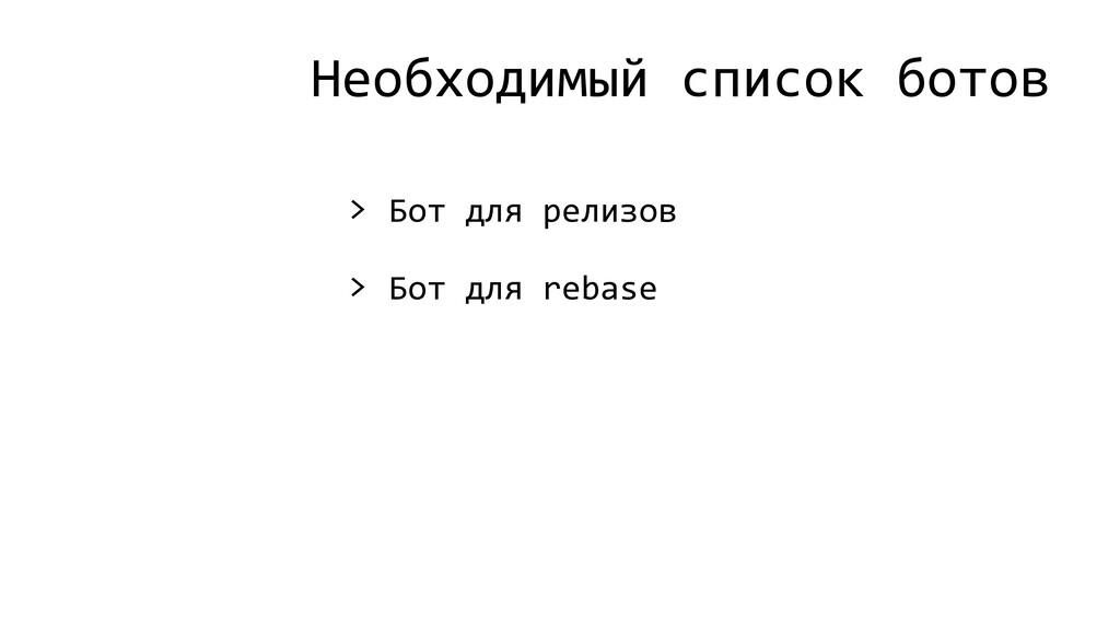 Необходимый список ботов > Бот для релизов > Бо...