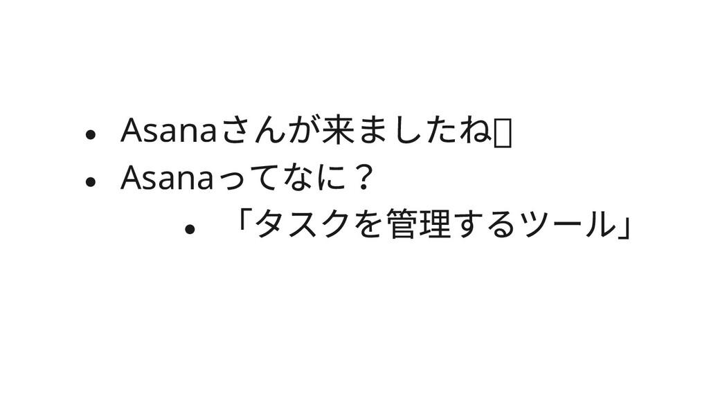 Asana さんが来ましたね  Asana ってなに? 「タスクを管理するツール」