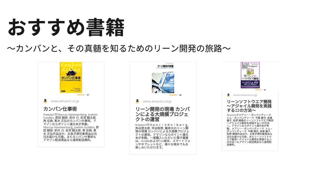 おすすめ書籍 www.amazon.co.jp カンバン仕事術 Amazon でMarcus ...