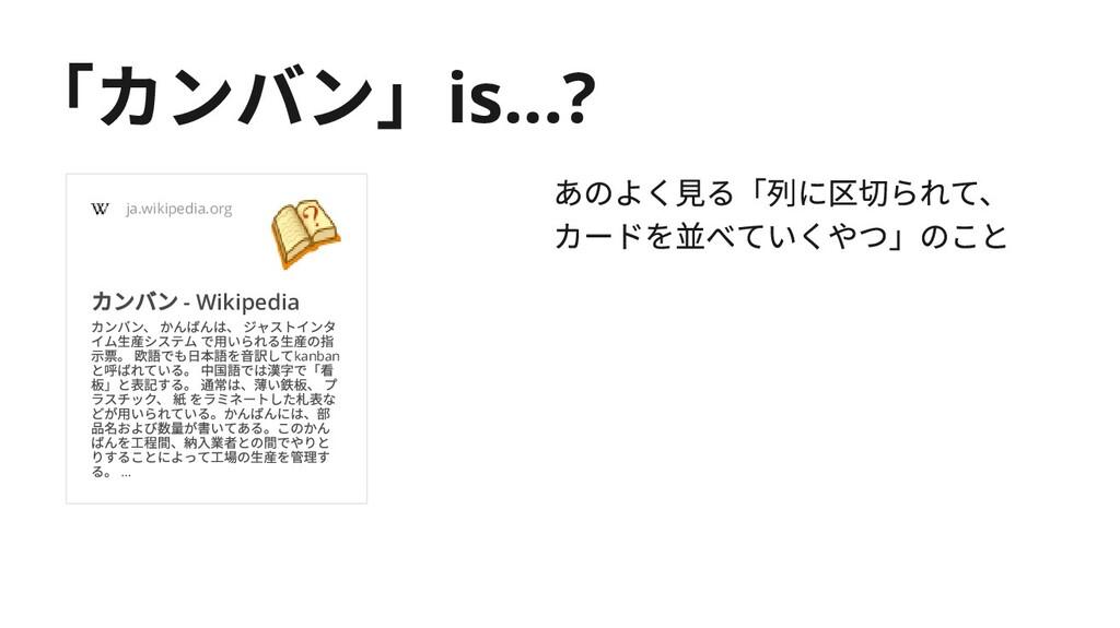 「カンバン」is...? ja.wikipedia.org カンバン - Wikipedia ...