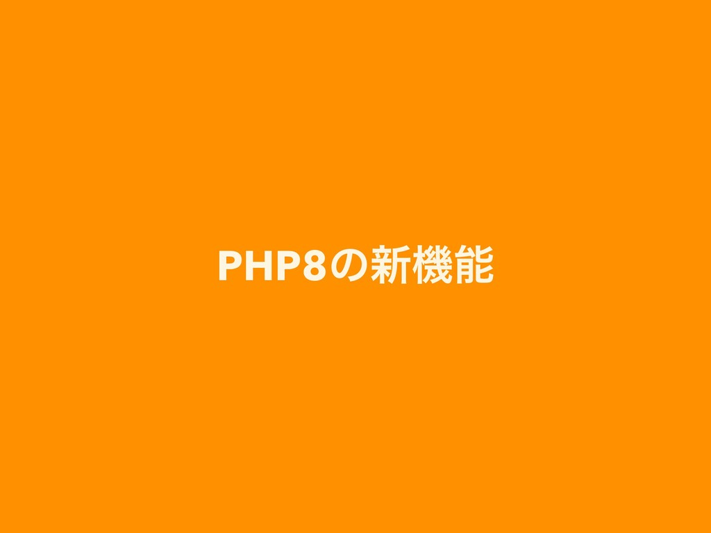 PHP8ͷ৽ػ