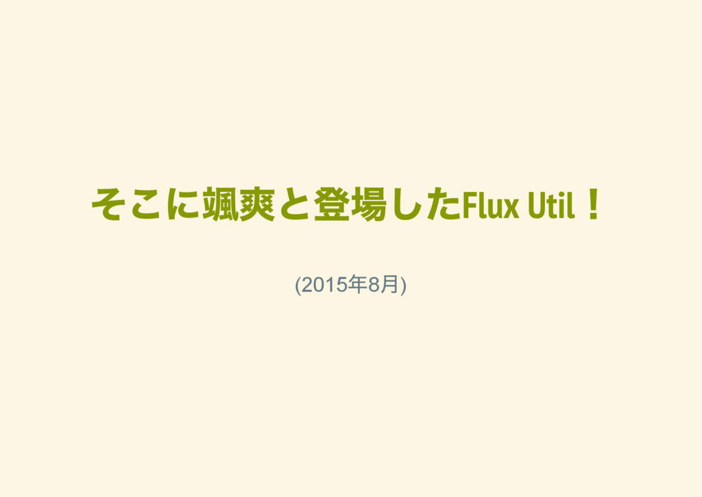 そこに颯爽と登場したFlux Util! (2015 年8 月)