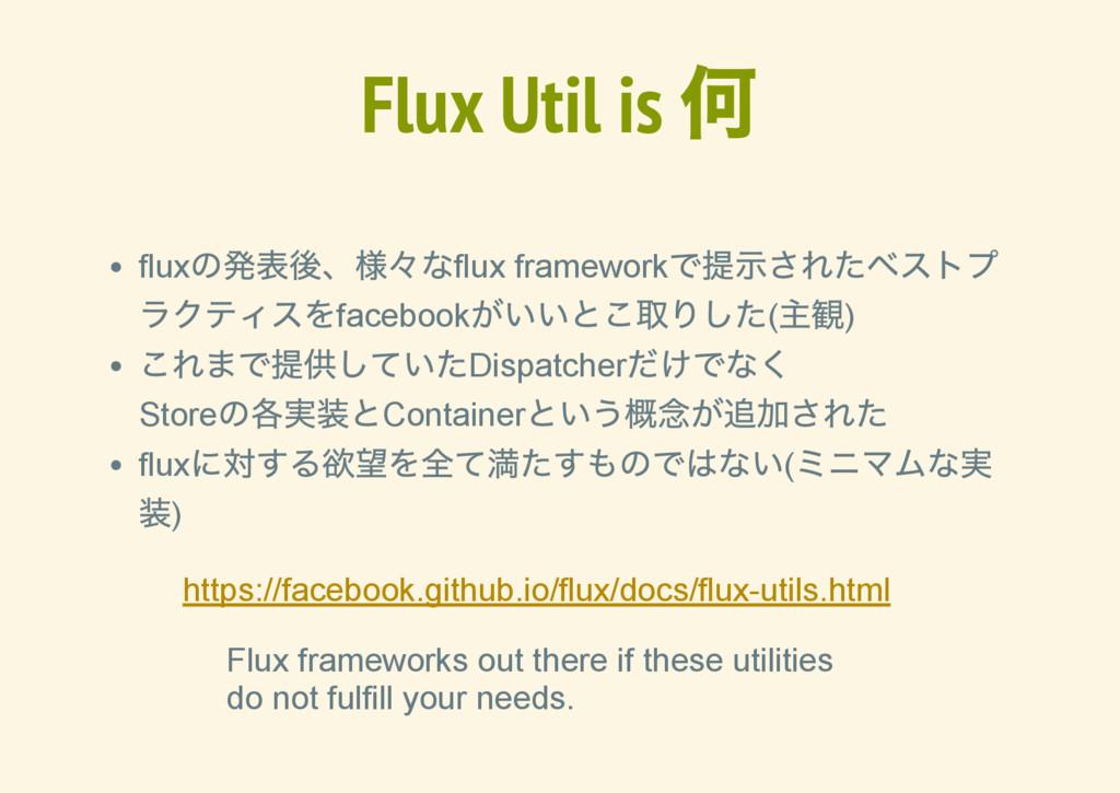 Flux Util is 何 flux の発表後、 様々 なflux framework で提...