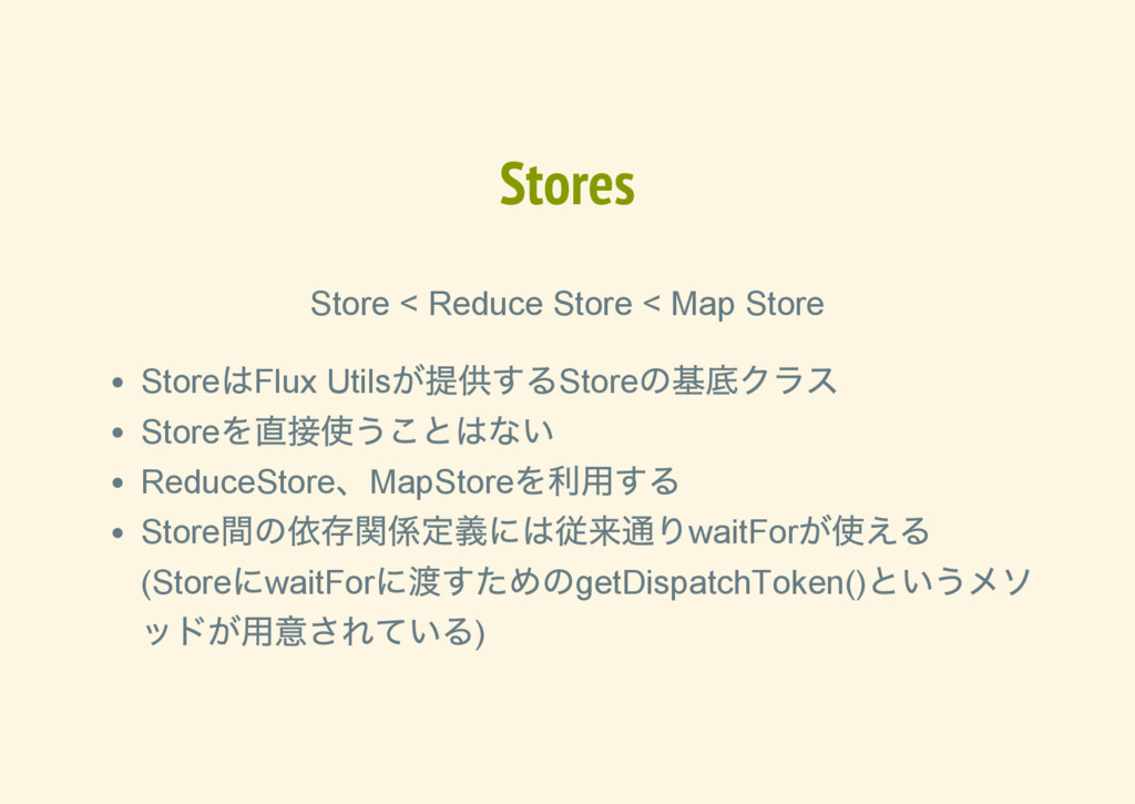 Stores Store < Reduce Store < Map Store Store は...