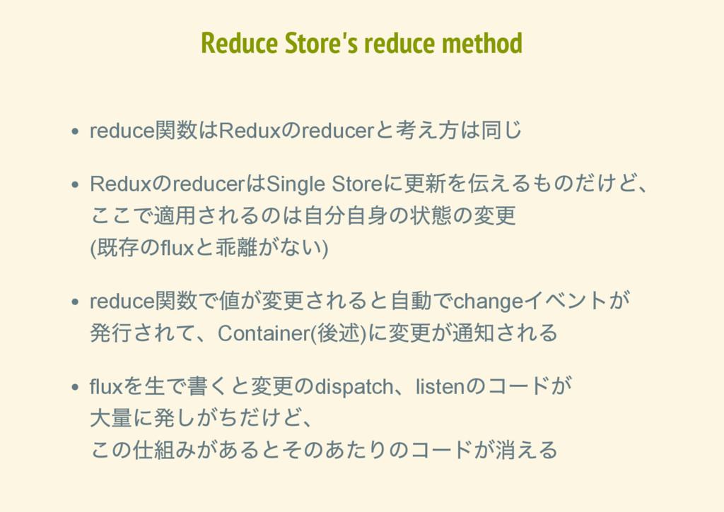 Reduce Store's reduce method reduce 関数はRedux のr...