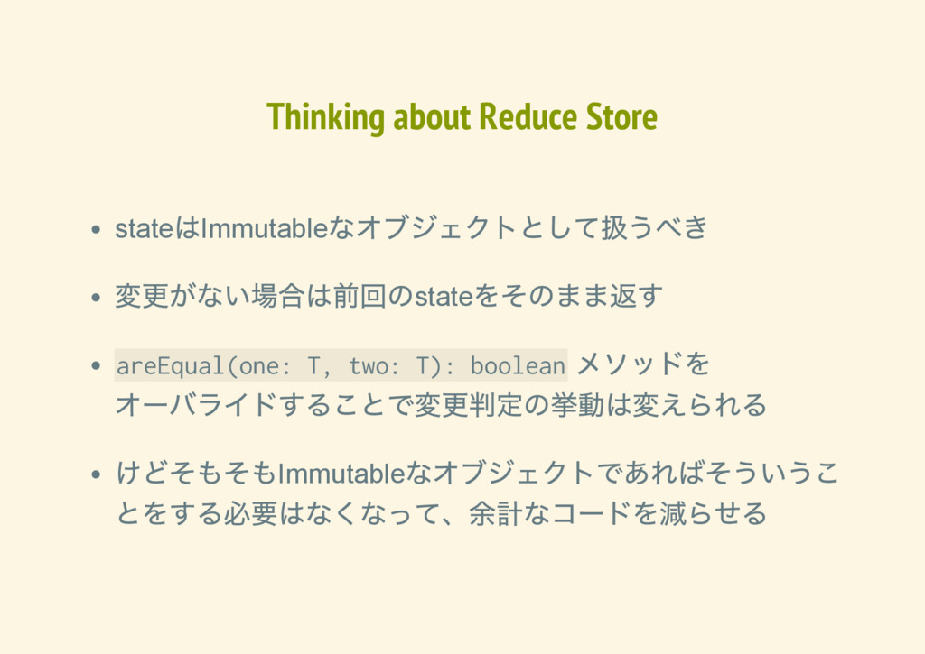 Thinking about Reduce Store state はImmutable なオ...