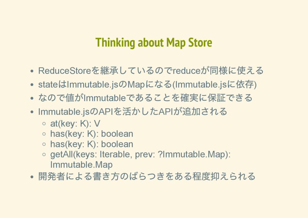 Thinking about Map Store ReduceStore を継承しているのでr...