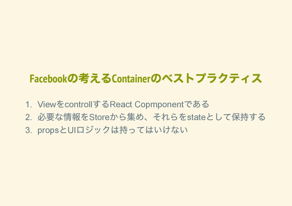 Facebook の考えるContainer のベストプラクティス 1. View をcont...