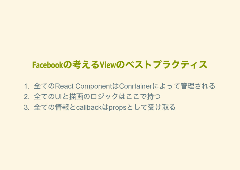 Facebook の考えるView のベストプラクティス 1. 全てのReact Compon...