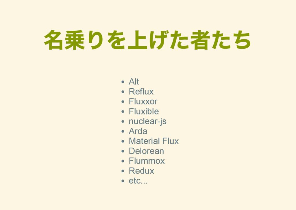 名乗りを上げた者たち Alt Reflux Fluxxor Fluxible nuclear...